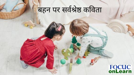Poem on Sister in Hindi