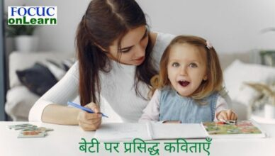 Poem on daughter in Hindi