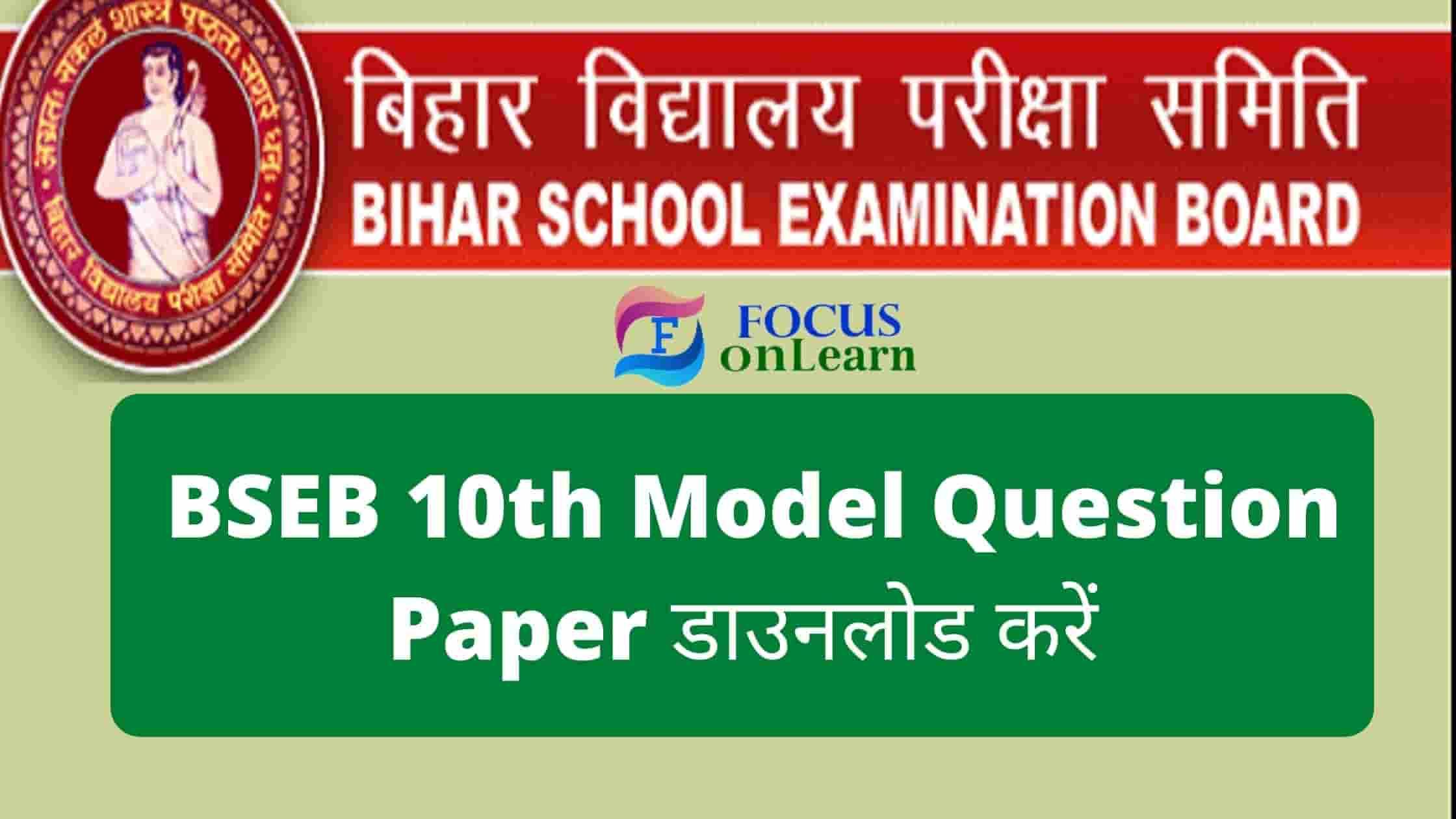 BSEB 10th Model Paper