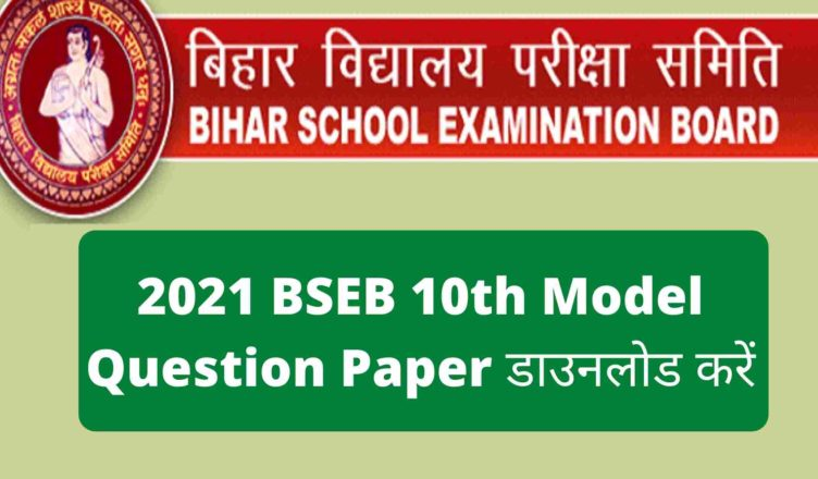 BSEB 10th Model Question Paper