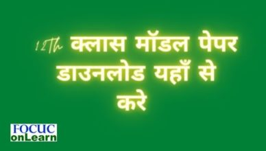 Class 12th Model Paper in Hindi