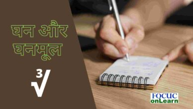 Cube and Cube Root in Hindi