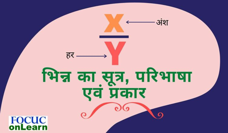 Fraction Formula In Hindi