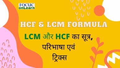 LCM and HCF Formula In Hindi