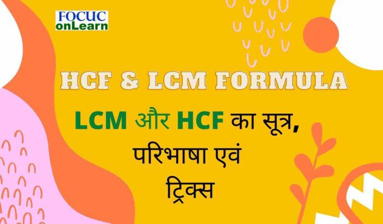 LCM and HCF Formula In Hindi