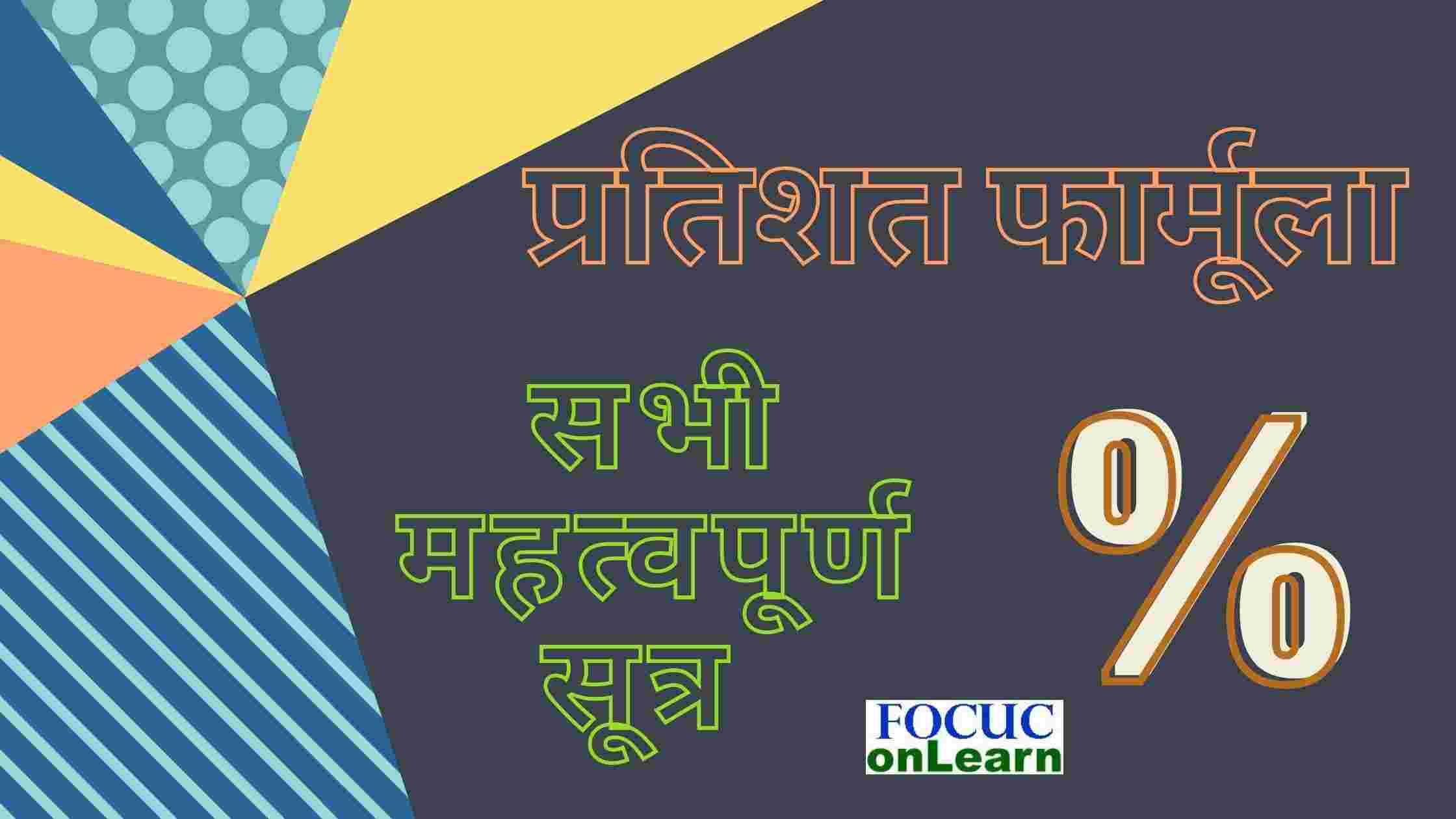 Percentage-Formula-in-Hindi