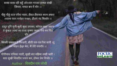 Poem on Rain in Hindi
