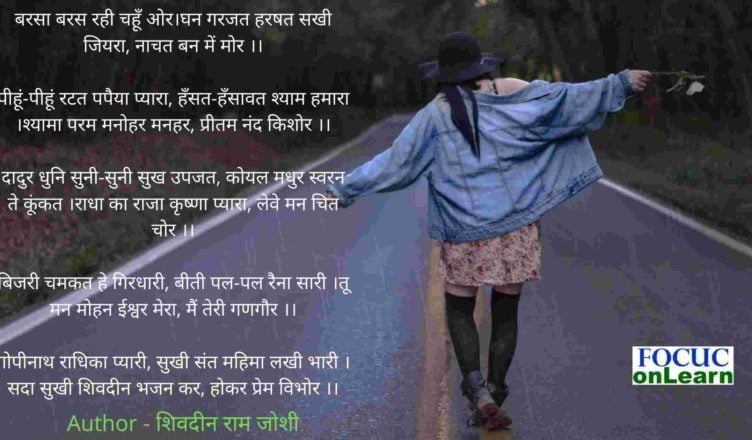 Poem on Rain in Hindi