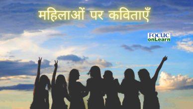 Poem on Women in Hindi