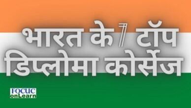 Top Diploma Course in Hindi