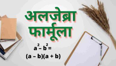 Algebra Formula in Hindi