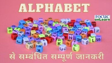 Alphabet details in Hindi