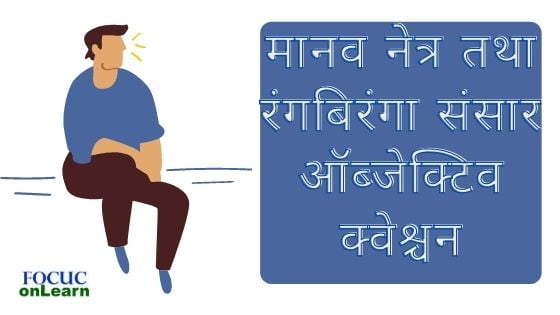 Class 10 Human Eyes Objective Question Hindi
