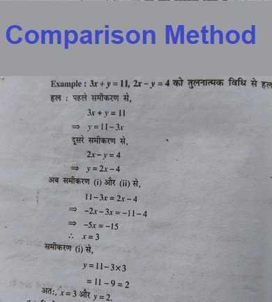 तुलनात्मक विधि समीकरण
