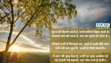 Good Morning Poem in Hindi