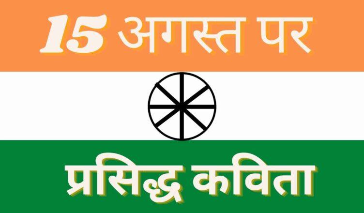 Poem on 15 August on Hindi