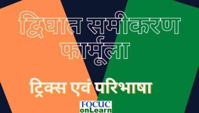 Quadratic Equation in Hindi