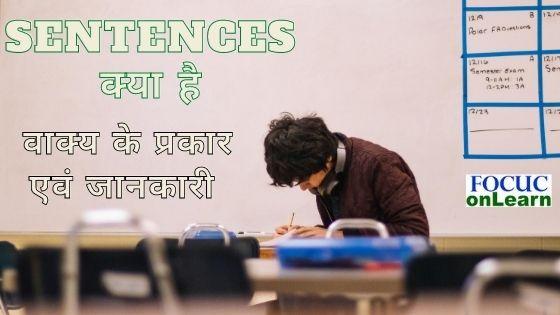 Sentences in Hindi