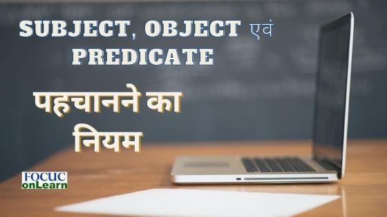 Subject and Predicate in Hindi