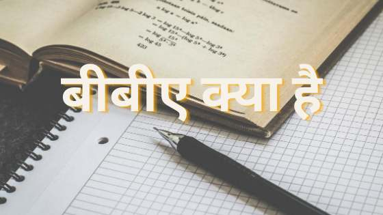 BBA Course Details in Hindi