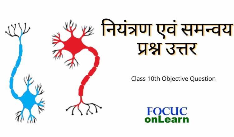 Control and Coordination Objective in Hindi