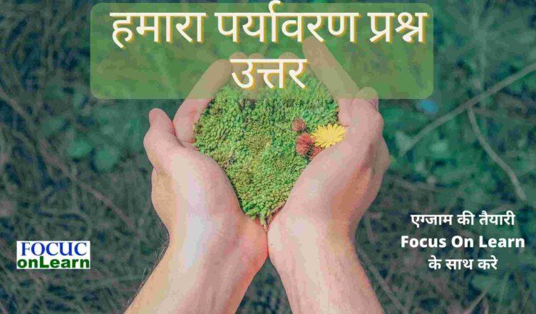 Hamara Paryavaran Prashn Uttar