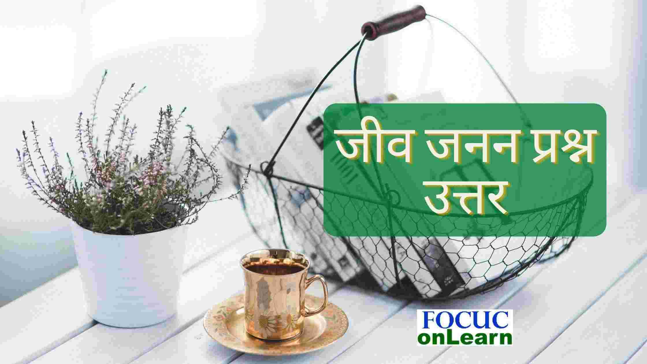 Jiw Janan Prashn Uttar