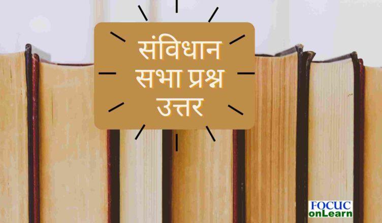 Samvidhan Sabha Prashn Uttar