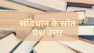 Samvidhan ki Strot Prashn Uttar