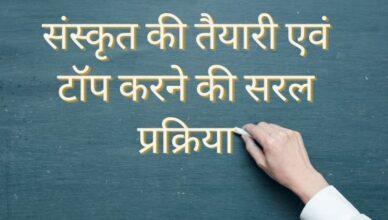 Sanskrit ki taiyari