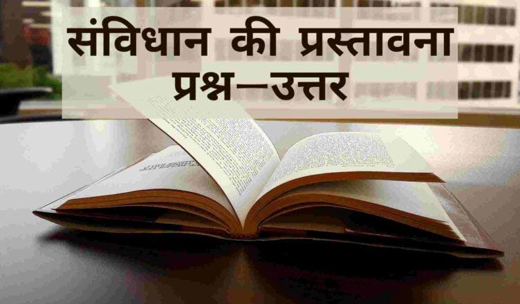 bharat ki Prastavana prashn Uttar