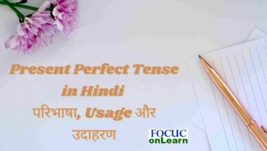 Present Perfect Tense in Hindi