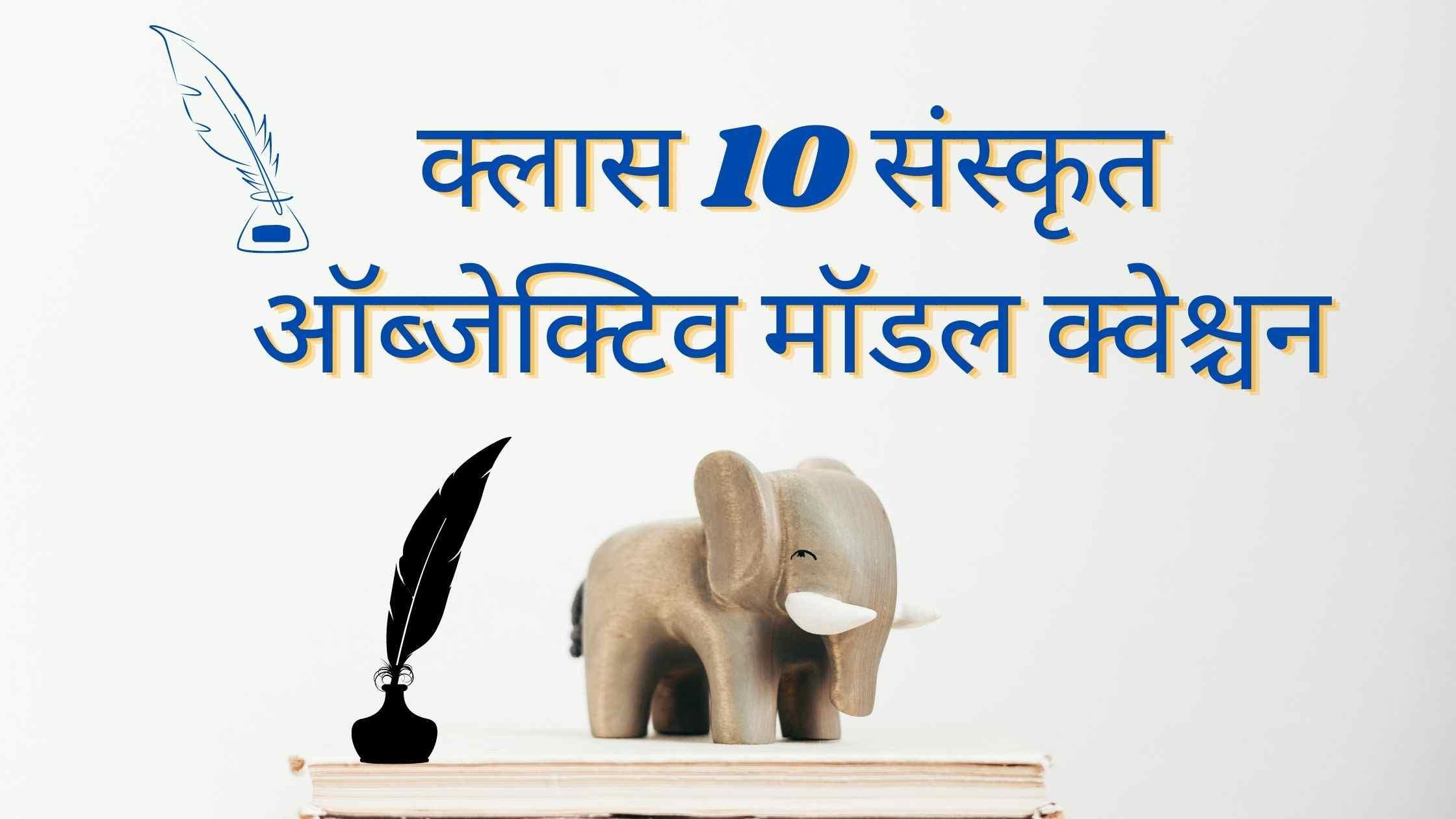 Sanskrit Objective Model Question