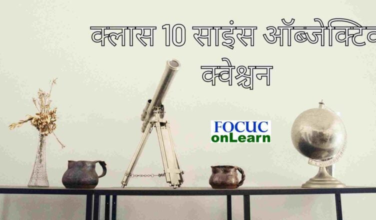 Science Objective in Hindi