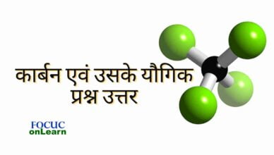 carbon and compounds objective questions in hindi
