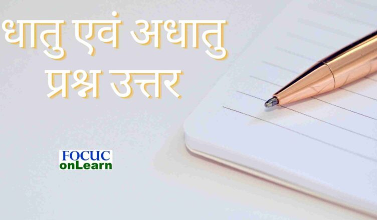 metal and non metal question answer in hindi