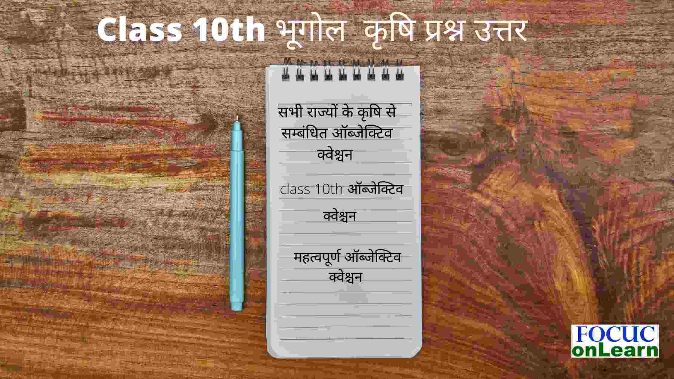 Class 10th Krishi prashn