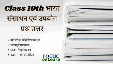 Class 10th bharat upyog evam prashn