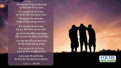Hindi poems for friendship