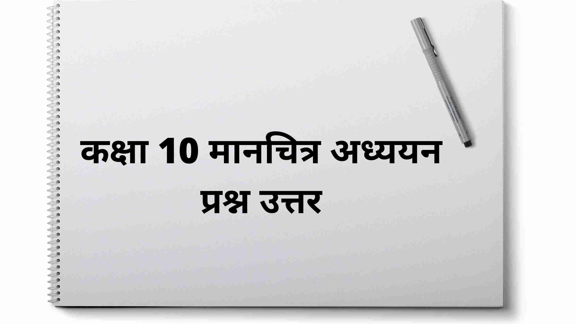 Manchitra adhyayan prashn