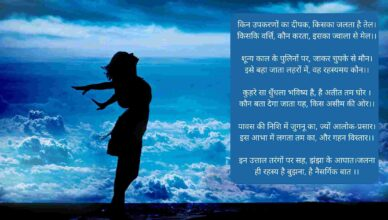 Poems on Life in Hindi