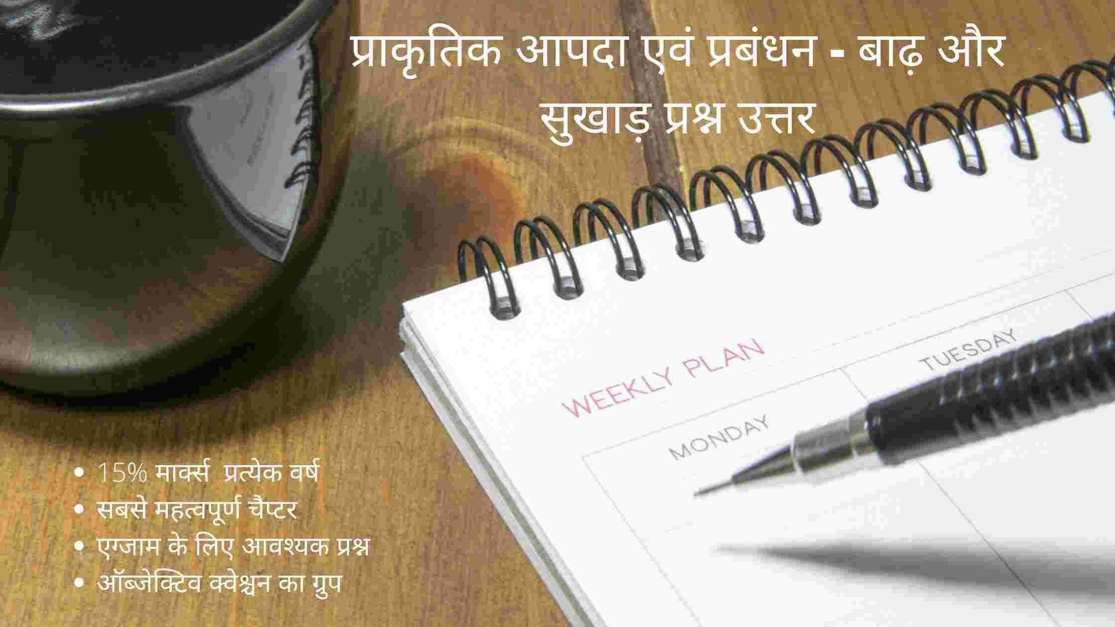 badh or sukha prashn