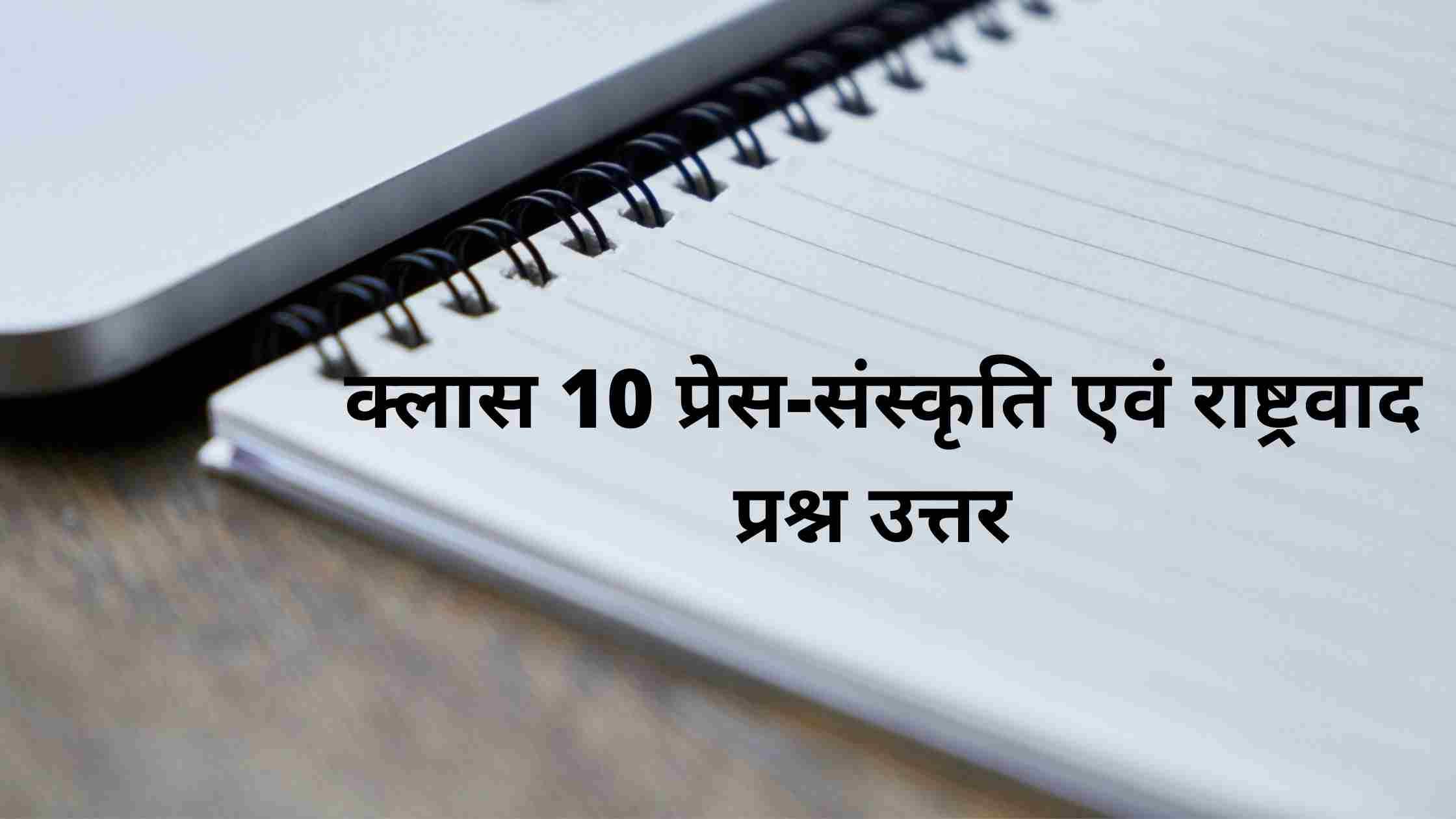 presh sanskriti evam rastra prashn