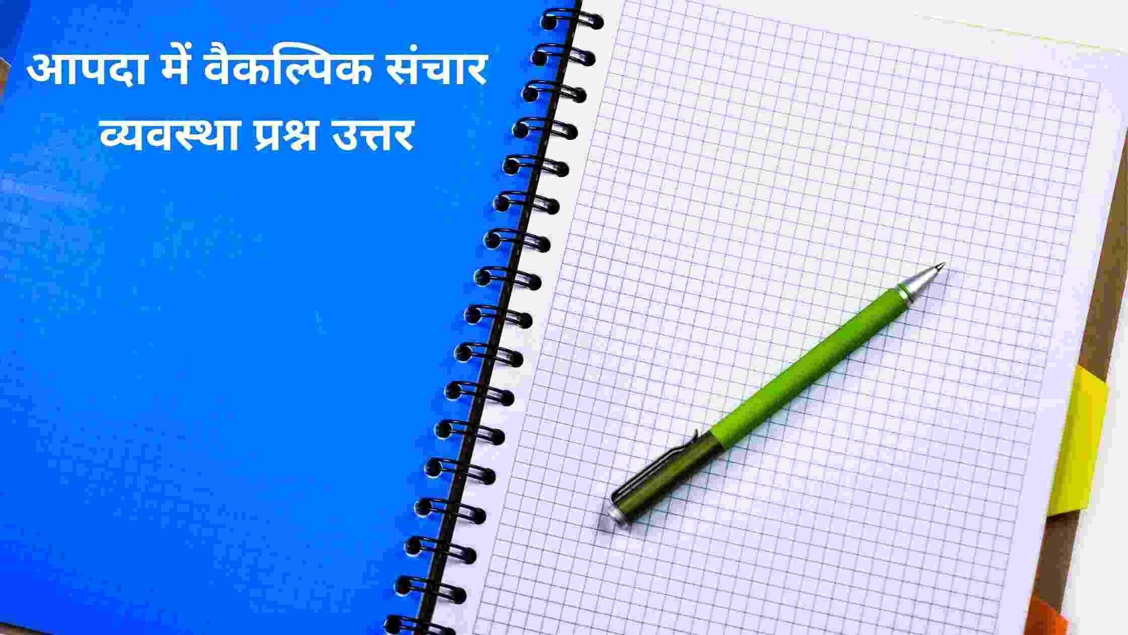 vaikalpik sanchar vyawstha prashn