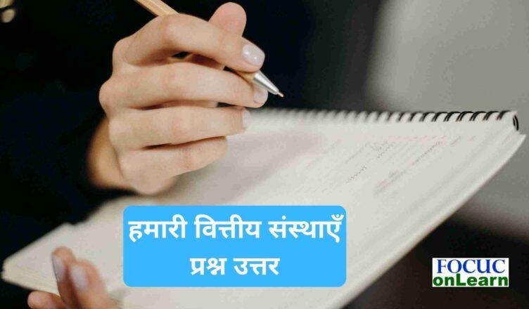 vitiy sanstha prashn