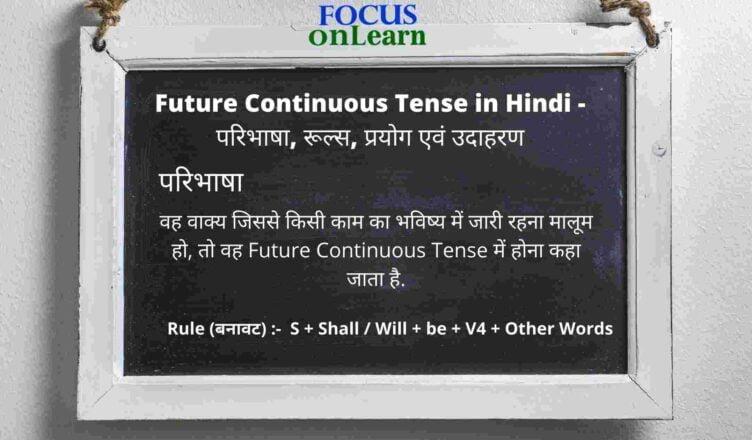 Future Continuous Tense in Hindi