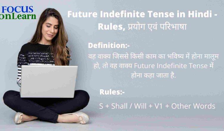 Future Indefinite Tense in Hindi