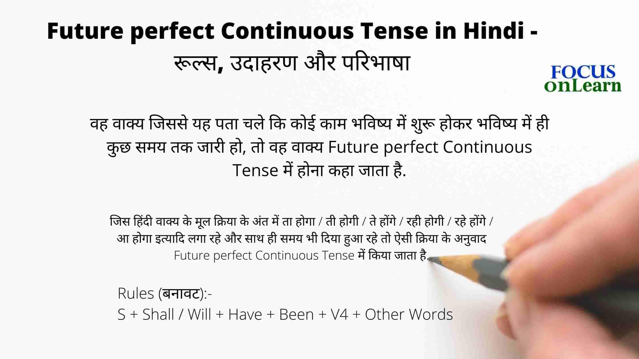 Future perfect Continuous Tense in Hindi