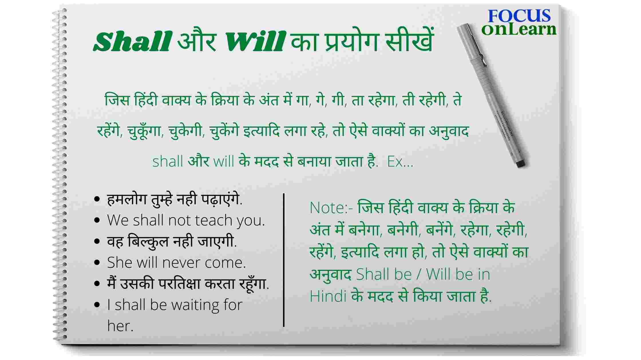 Use of Will and Shall in Hindi