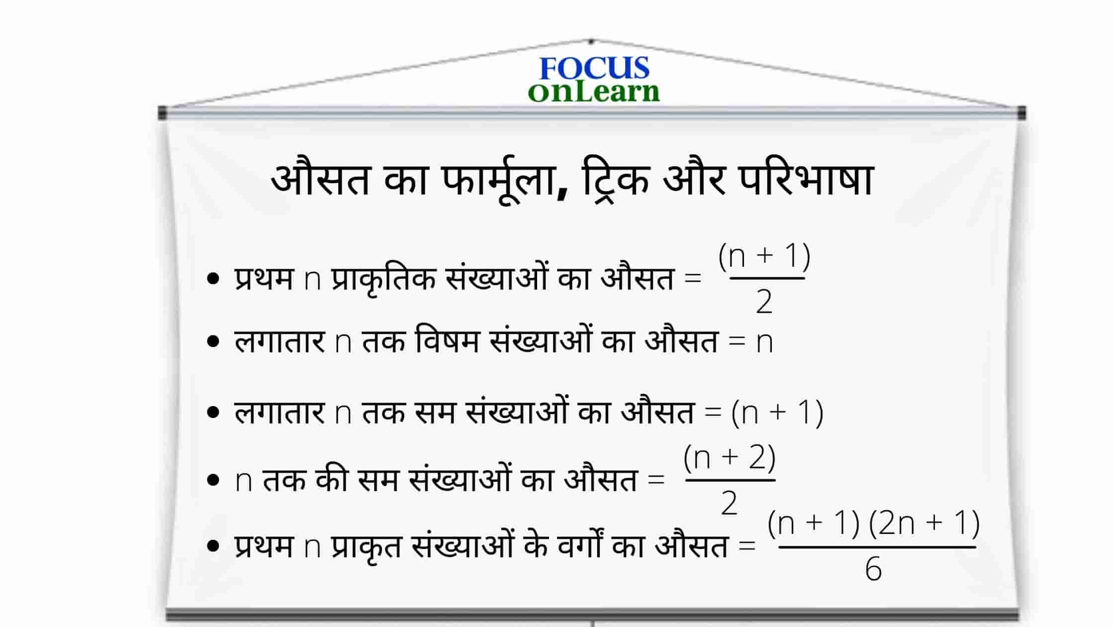 Average Formula in Hindi